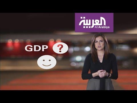 العرب اليوم - شاهد: ارتفاع الناتج المحلي الاجمالي للدولة لا يمثّل مقياس السعادة للفرد