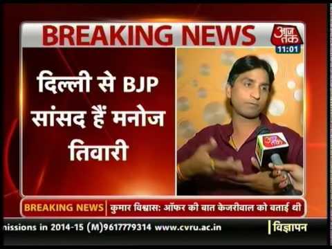 BJP MLA Manoj Tiwari offered Kumar Vishwas Delhi CM seat 30 August 2014 12 PM