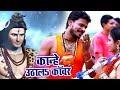 Pramod Premi Yadav (2018) सुपरहिट काँवर VIDEO SONG - Kanhe Uthala Kanwar - Bhojpuri Kanwar Songs
