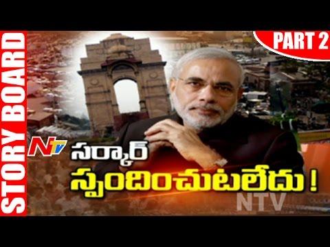 PM Narendra Modi s 1.5 Years Administrative Report  | Story Board | Part 02 | NTV 07 October 2015 10 36 PM