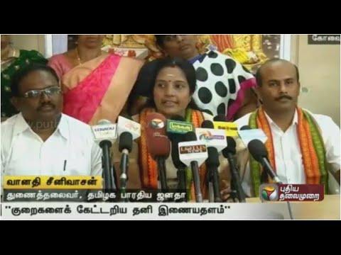 Exclusive-web-portal-for-public-to-reach-their-representatives-Vanathi-Srinivasan