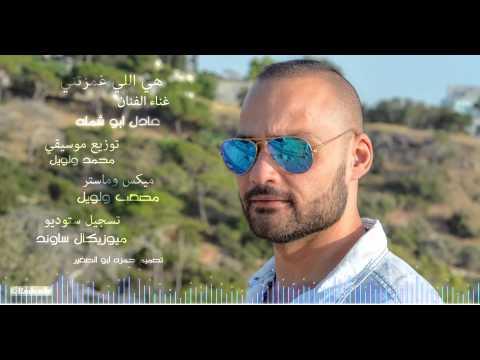 عادل ابو شمله - هيي الغمزتني