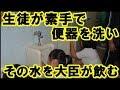 【閲覧注意】学校の教員と生徒が素手で便所掃除を行い、さらに野田聖子氏は綺麗に掃除したと証明するために便器の水を飲む。