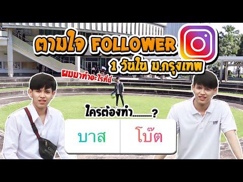 ตามใจ Follower IG 1 วัน ใน ม.กรุงเทพ [FADSAYONG]