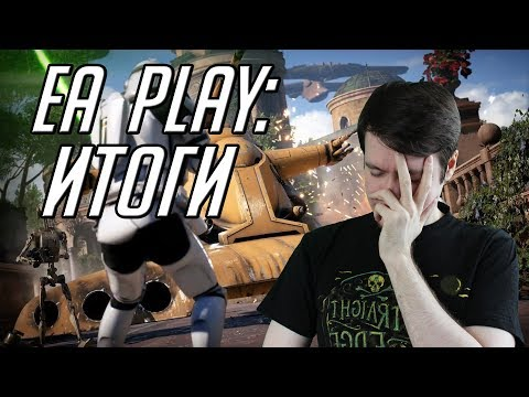 EA PLAY НА E3 2017: АНОНС ANTHEM, STAR WARS BATTLEFRONT 2, NEED FOR SPEED PAYBACK (МНЕНИЕ)
