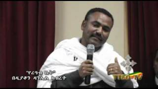 Ethiopian Orthodox Tewahedo Church Holy Bible Preaching D:Daniel Keberet 2-5