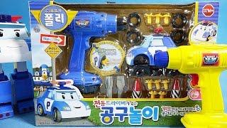 Video 폴리 공구놀이 정비소 장난감 Robocar Poli car tools Tobot Tayo Робокар Поли MP3, 3GP, MP4, WEBM, AVI, FLV Januari 2019