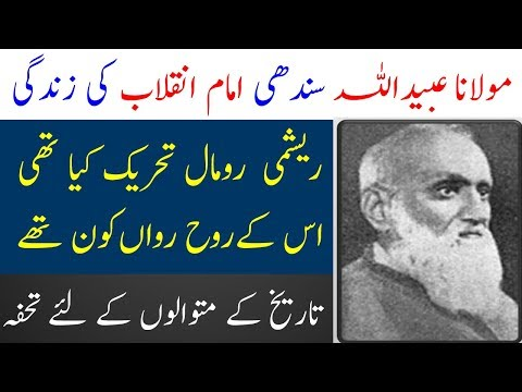 Video Maulana ubaid ullah sindhi | Molana Ubaid Ullah history | Spotlight download in MP3, 3GP, MP4, WEBM, AVI, FLV January 2017