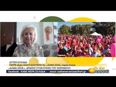 """""""Άλμα Ζωής""""  Στήριγμα για τις γυναίκες της Αχαΐας   26/06/2020   ΕΡΤ"""
