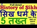 history of Sikhism | five important takht of sikh | history of india  in hindi