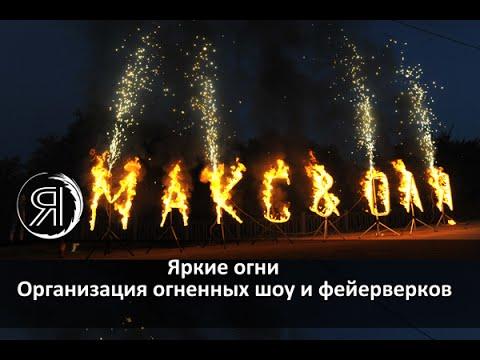 Как сделать на земле горящую надпись на