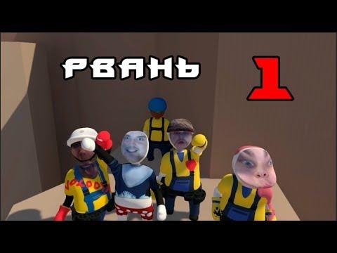 РОФЛ НА РОФЛЕ (Human: Fall Flat) #1
