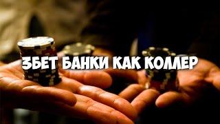 3бет банки как коллер от тренера нл50-100, Евгения