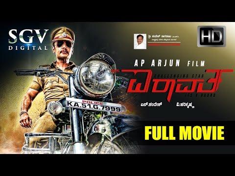Mr Airavata -  Kannada FULL HD Movie | Kannada New Movies | Darshan, Chikkanna, Urvashi Rautela