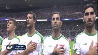ملخص مباراة العراق( 1-2 ) اليابان | تصفيات كأس العالم 2018 | مرحلة الذهاب