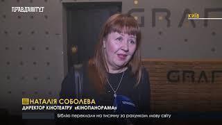 Правда тижня на ПравдаТут за 07.10.18