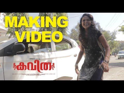 ചിരിച്ചു മറിഞ്ഞു മണ്ണ് വരും Kavitha Making Video Malayalam Short Film 2018