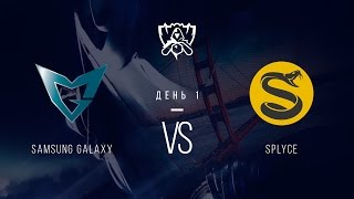Samsung vs Splyce, game 1