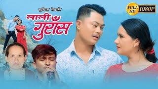Lali Gurash - Sumitra Sen & Amit Baral