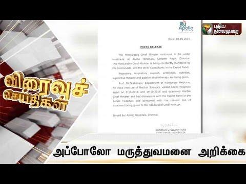 Speed-News-10-10-2016-Puthiyathalaimurai-TV