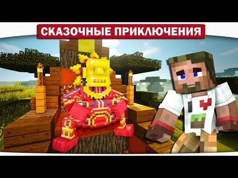 Племя Каннибалов, Как ПУКНУТЬ на морковку? 01 - Сказочные приключения (Minecraft Let's Play)
