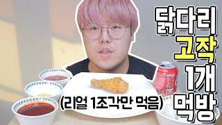 치킨 닭다리 고작 1개 먹방 (밴쯔님 패러디) [작비 고작 먹방]