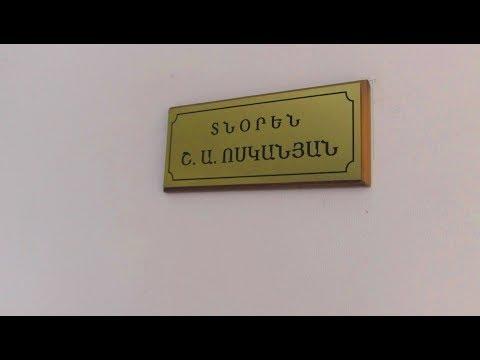 Ինչու Բաղրամյան գյուղի դպրոցի ծնողները հեռացրեցին տնօրենին - DomaVideo.Ru