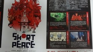 Nonton Short Peace  2013                                                  Film Subtitle Indonesia Streaming Movie Download