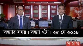 Video рж╕ржирзНржзрзНржпрж╛рж░ рж╕ржоржпрж╝ | рж╕ржирзНржзрзНржпрж╛ рзнржЯрж╛ | рзирзл ржорзЗ рзирзжрззрзо  | Somoy tv News Today | Latest Bangladesh News MP3, 3GP, MP4, WEBM, AVI, FLV Agustus 2018