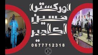 Download Lagu Orchestre Houcine Agadir 2015 Maroc 0677712318 France 0634076694  chleuh tachelhitte Mp3