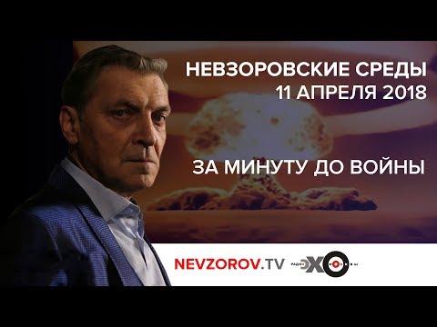 Невзоровские среды на радио «Эхо Москвы»  эфир от 11.04.2018 - DomaVideo.Ru