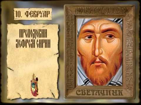 СВЕТАЧНИК 10. ФЕБРУАР