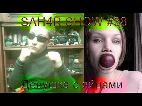 Sah4R show #38 Девушка с яйцами
