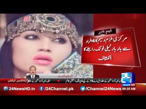 4 more characters come on the front in Qandeel Baloch murder case