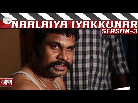Naalaiya-Iyakkunar--3-Epi-22-Pimpam-Film-by-Nithilan