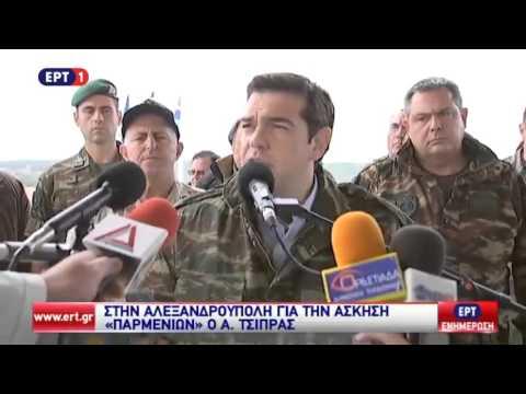 """Δηλώσεις Πρωθυπουργού από Αλεξανδρούπολη στην άσκηση """"ΠΑΡΜΕΝΙΩΝ"""""""