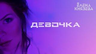 Семён Волков & Елена Зырянова Ветер music videos 2016 electronic