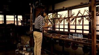 上田紬の伝統