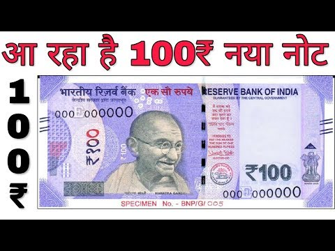 Video 100 रुपये का नया नोट आ रहा है 100 Rupees new note 2018 || ₹100 Rs new note Value download in MP3, 3GP, MP4, WEBM, AVI, FLV January 2017