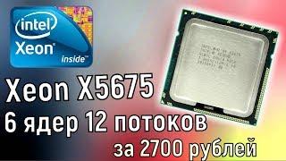 Xeon X5675 6 ядер 12 потоков за 2790 рублей - Мощный проц из китая - Тест