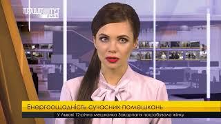 Випуск новин на ПравдаТУТ Львів 13 жовтня 2017
