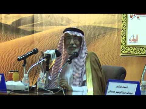 محاضرة الدكتور الشريف نايف الدعيس أبعد أن برأها الله الجزء الثالث