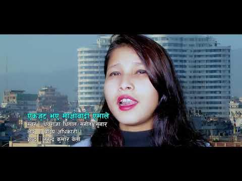(New Nepali Election Song Ekjut Bhae Maobadi Emale By..4 min.11 sec.)