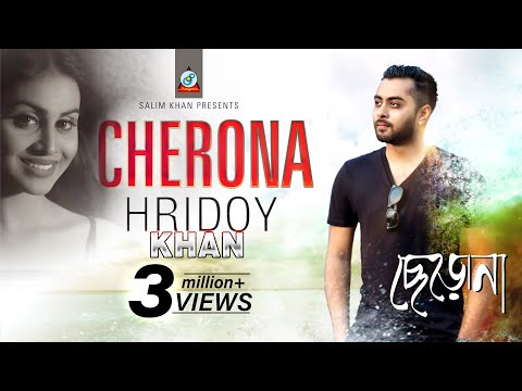 Hridoy Khan - Chero Na | হৃদয় খান | ছেরো না | New Music Video 2017