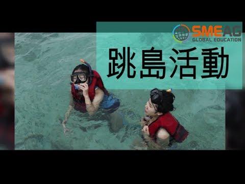 SMEAG Island Hopping