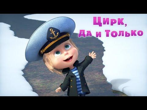 Маша и Медведь - 🐧 Цирк да и только⛵️ (Трейлер) Скоро премьера новой серии - DomaVideo.Ru