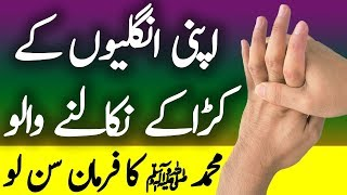 Prophet Muhammad PBUH About Knuckle Cracking (URDU)