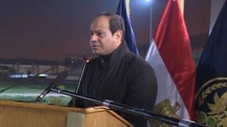 كلمة الرئيس السيسي أثناء زيارته كلية الشرطة فجراً
