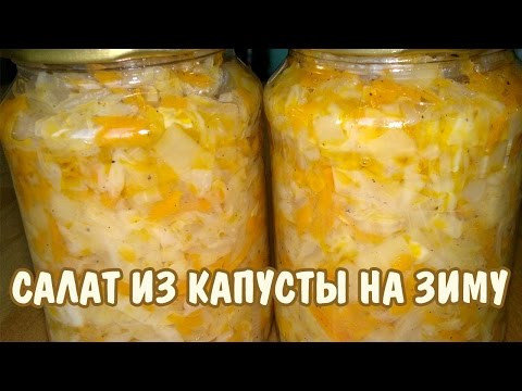 Рецепт заготовки салата из капусты на зиму