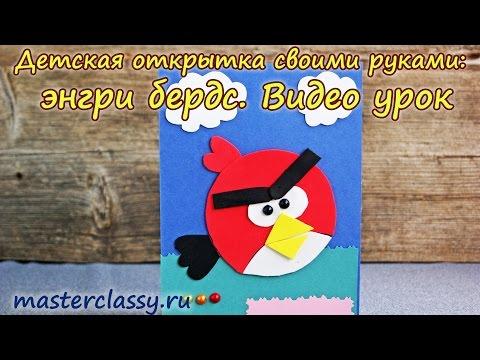 DIY. Children cards: angry birds. Детская открытка своими руками: энгри бердс. Видео урок